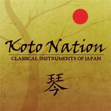 【ジャパニーズサウンド此処に在り】琴、三味線を収録した和楽器音源『Koto Nation』