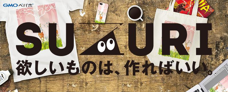 cmsp_suzuri_header