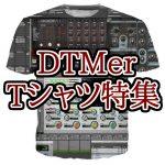 オシャレDTMerファッションはこれ!機材ブランドのヤバイTシャツ特集