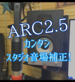 IK Multimedia ARC2.5でスピーカーを簡単ルームチューニング!