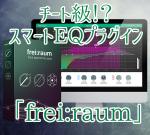 3つのチート機能EQプラグイン!SONIBLE「frei:raum」80%OFF!$59