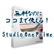 【無料で使える!】Studio One 3 Primeが無料なのにすごいDAWだった