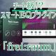 SONIBLE『frei:raum』3つのチート機能!自動EQプラグイン!